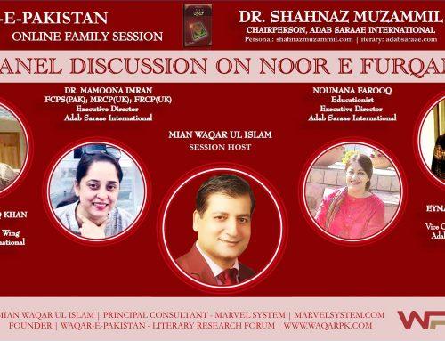 پروگرام: وقارِ پاکستان آن لائن سیشن