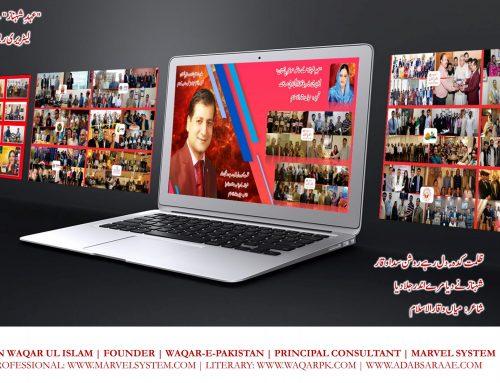 """""""عہدِ شہناز"""" کے ساتھ """"وقارِ پاکستان """"لیٹریری ریسرچ کلاؤڈ کی ادبی مسافت"""